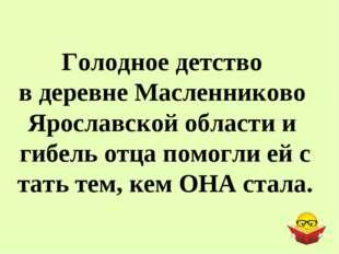 Голодное детство в деревне Масленниково Ярославской области и гибель отца пом