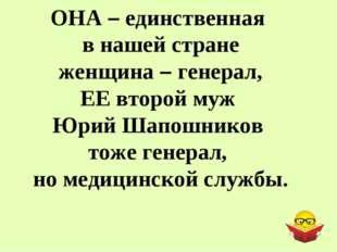 ОНА – единственная в нашей стране женщина – генерал, ЕЕ второй муж Юрий Шапош