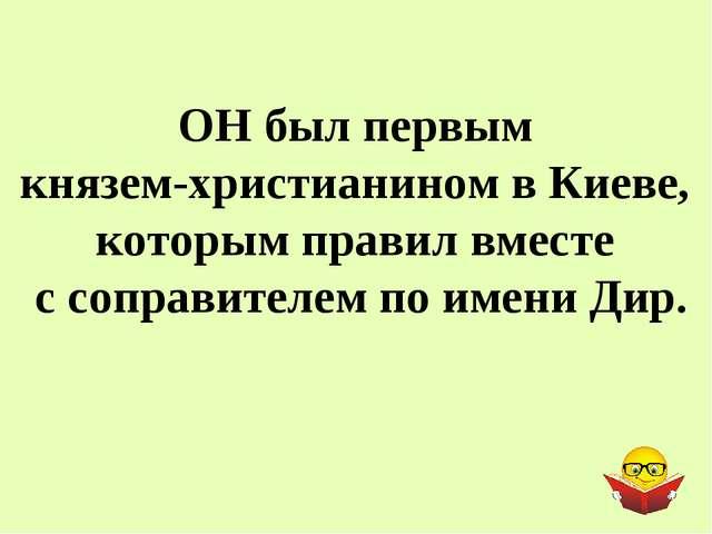 ОН был первым князем-христианином в Киеве, которым правил вместе с соправител...