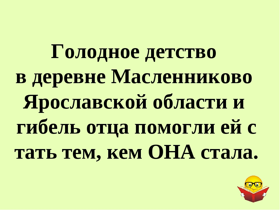 Голодное детство в деревне Масленниково Ярославской области и гибель отца пом...