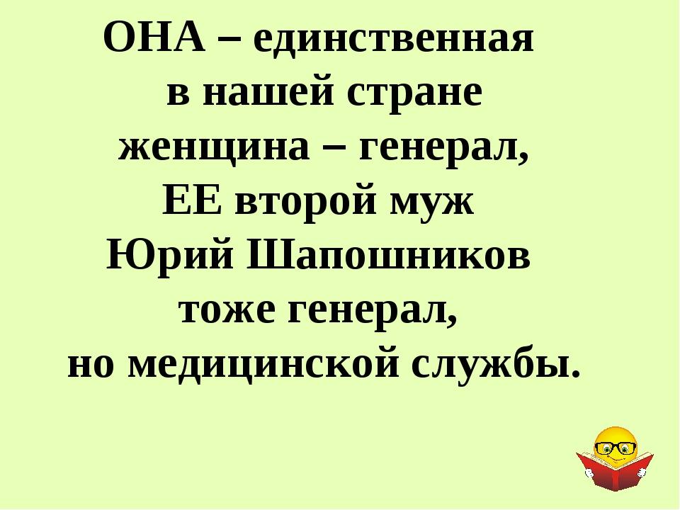 ОНА – единственная в нашей стране женщина – генерал, ЕЕ второй муж Юрий Шапош...