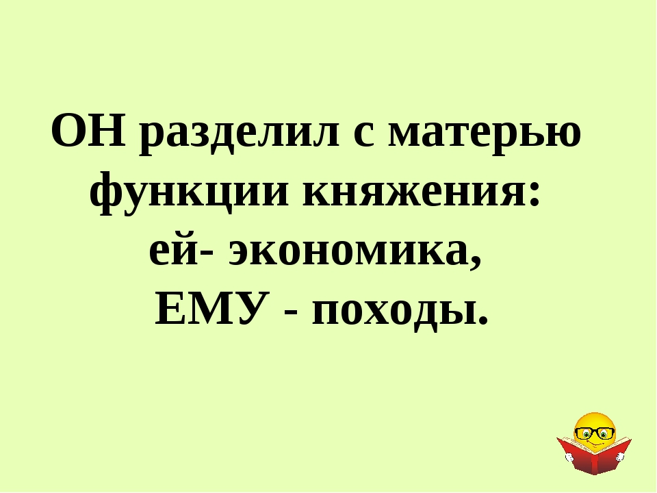 ОН разделил с матерью функции княжения: ей- экономика, ЕМУ - походы.