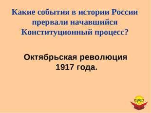 Октябрьская революция 1917 года. Какие события в истории России прервали нача