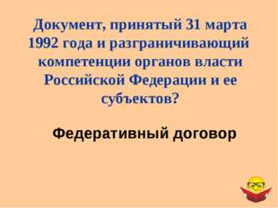 Федеративный договор Документ, принятый 31 марта 1992 года и разграничивающий