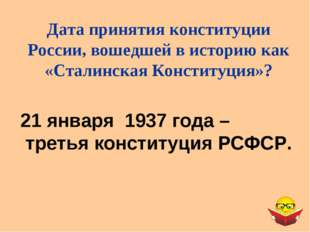 21 января 1937 года – третья конституция РСФСР. Дата принятия конституции Рос