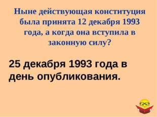 25 декабря 1993 года в день опубликования. Ныне действующая конституция была