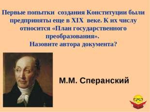 Первые попытки создания Конституции были предприняты еще в XIX веке. К их чис