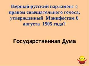 Государственная Дума Первый русский парламент с правом совещательного голоса,