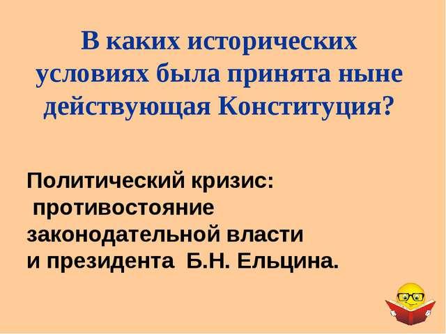 Политический кризис: противостояние законодательной власти и президента Б.Н....