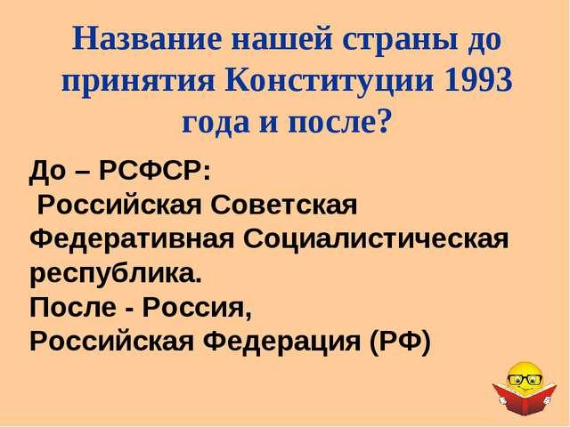 До – РСФСР: Российская Советская Федеративная Социалистическая республика. По...