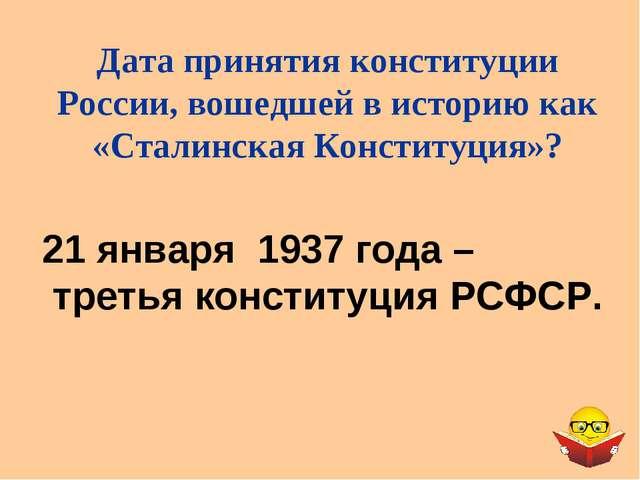 21 января 1937 года – третья конституция РСФСР. Дата принятия конституции Рос...