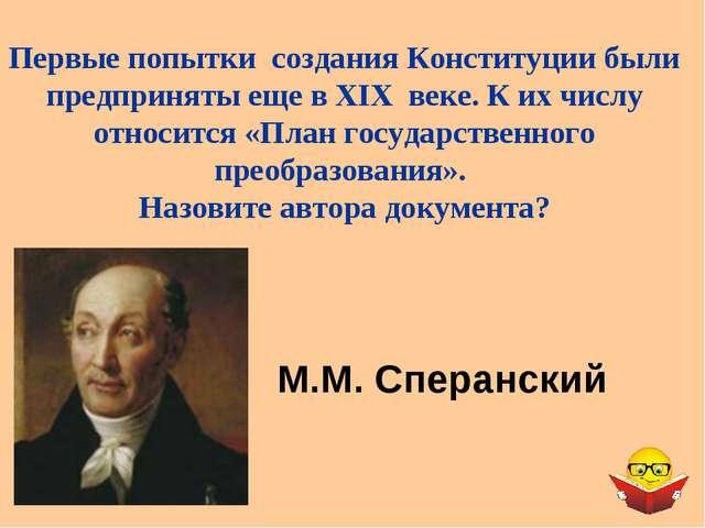 Первые попытки создания Конституции были предприняты еще в XIX веке. К их чис...