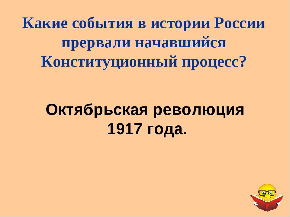 Октябрьская революция 1917 года. Какие события в истории России прервали нача...
