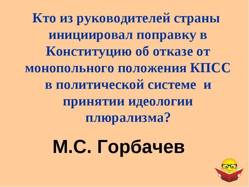 Кто из руководителей страны инициировал поправку в Конституцию об отказе от м...