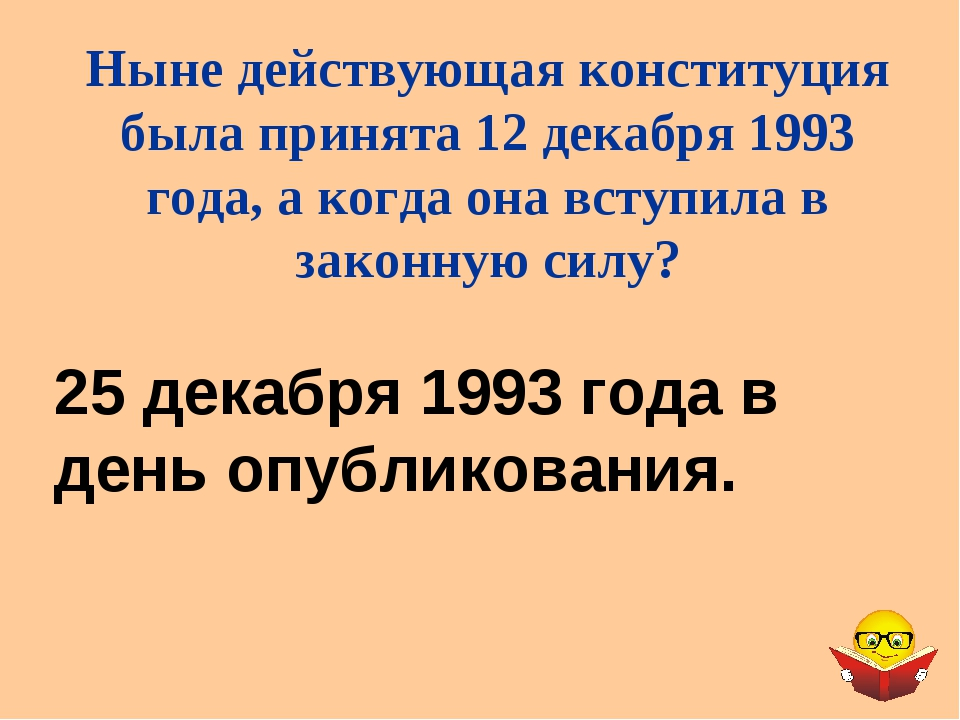 25 декабря 1993 года в день опубликования. Ныне действующая конституция была...