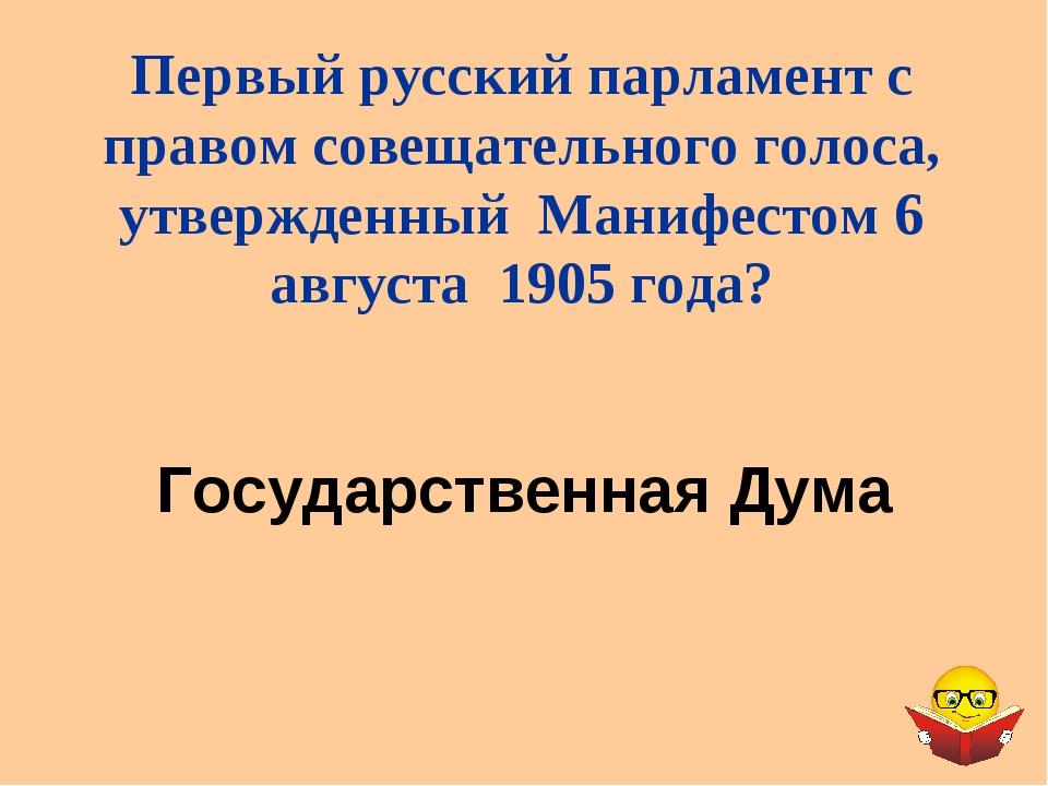 Государственная Дума Первый русский парламент с правом совещательного голоса,...
