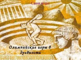 Олимпия (юг Греции) Место проведения Древних Олимпийских игр?