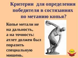 Этот атлет на четырех Олимпиадах подряд (164 до н.э – 152 до н.э.) одержал 12