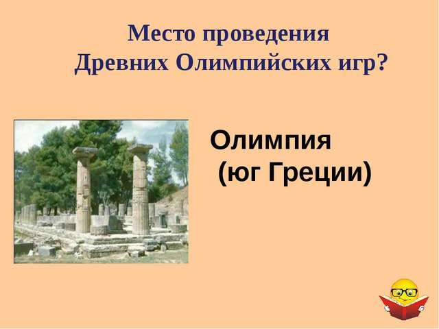 Кто такие «олимпийцы»? «олимпийцы» - 12 греческих богов