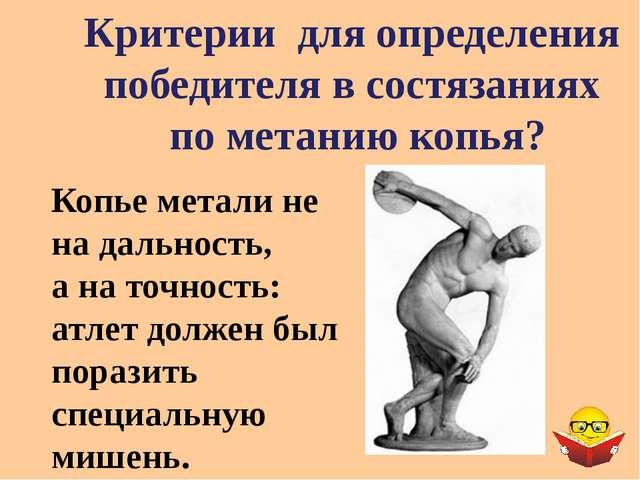 Этот атлет на четырех Олимпиадах подряд (164 до н.э – 152 до н.э.) одержал 12...