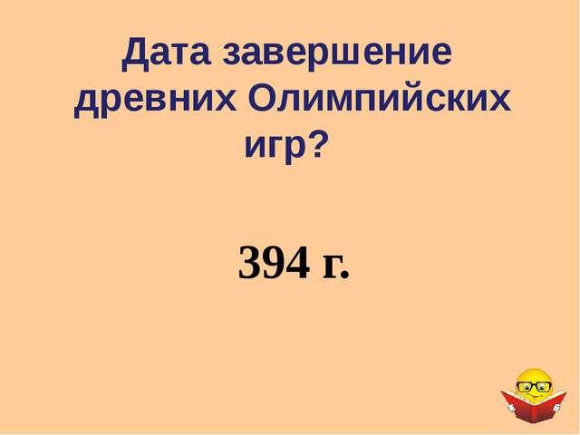 «Второе рождение» Олимпийских игр? 1896 год