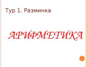 Тур 1. Разминка АРИФМЕТИКА