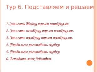 Тур 6. Подставляем и решаем 1. Записать двойку тремя пятёрками 2. Записать че