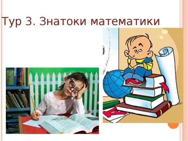 Тур 3. Знатоки математики