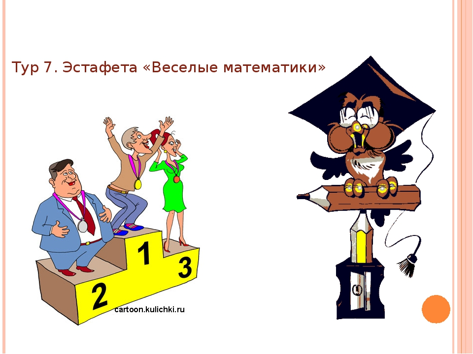 Тур 7. Эстафета «Веселые математики»