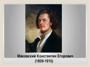 Маковский Константин Егорович (1839-1915)