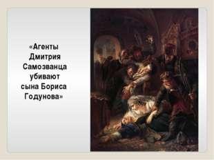 «Агенты Дмитрия Самозванца убивают сына Бориса Годунова»