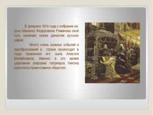 В феврале 1613 года с избрания на трон Михаила Федоровича Романова свой путь