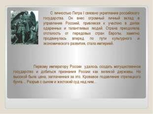 С личностью Петра I связано укрепление российского государства. Он внес огро