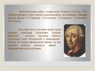 Многочисленные войны, которые вела Россия во 2-ой пол. XVIII столетия прояви