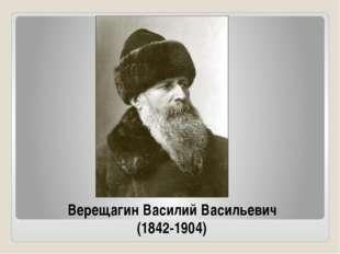 Верещагин Василий Васильевич (1842-1904)