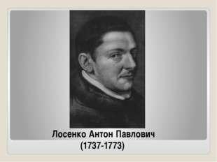Лосенко Антон Павлович (1737-1773)