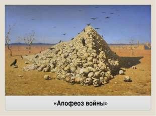 «Апофеоз войны»