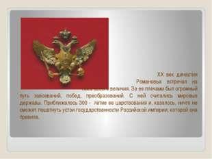 XX век династия Романовых встречал на пике своего величия. За ее плечами был