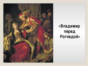«Владимир перед Рогнедой»