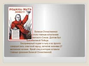 Великая Отечественная война стала главным испытанием для Советского Союза. Д