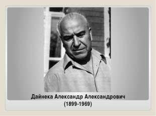 Дайнека Александр Александрович (1899-1969)