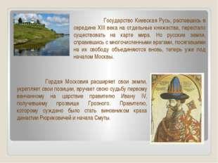 Государство Киевская Русь, распавшись в середине XIII века на отдельные княж