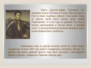 Смута… Смутное время… Лихолетье… Так называют начало XVII века в России. Ник