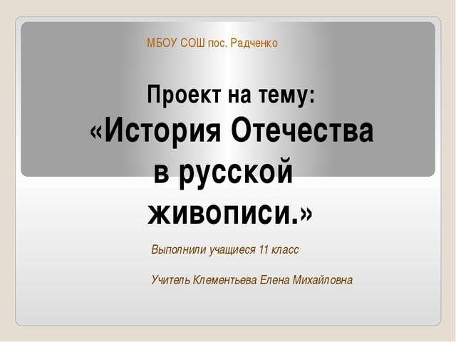 Проект на тему: «История Отечества в русской живописи.» МБОУ СОШ пос. Радченк...