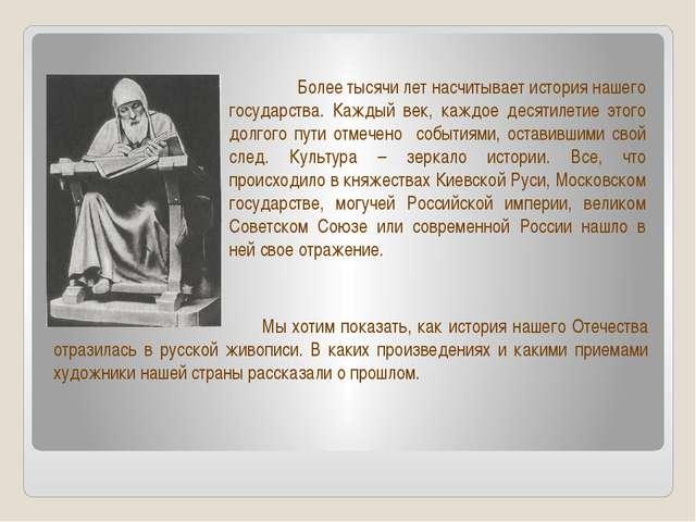 Более тысячи лет насчитывает история нашего государства. Каждый век, каждое...