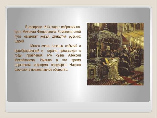 В феврале 1613 года с избрания на трон Михаила Федоровича Романова свой путь...