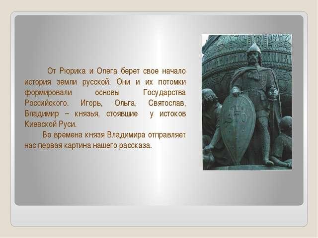 От Рюрика и Олега берет свое начало история земли русской. Они и их потомки...
