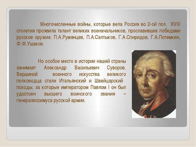 Многочисленные войны, которые вела Россия во 2-ой пол. XVIII столетия прояви...