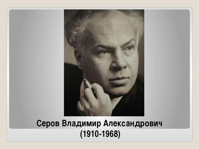 Серов Владимир Александрович (1910-1968)