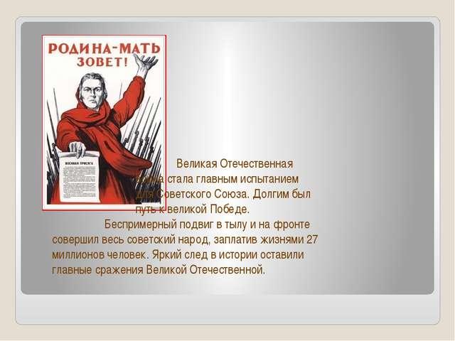 Великая Отечественная война стала главным испытанием для Советского Союза. Д...